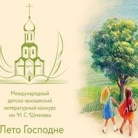 Литературный конкурс ЛЕТО ГОСПОДНЕ
