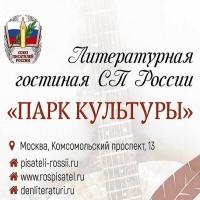 Литературная гостиная ПАРК КУЛЬТУРЫ