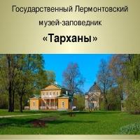 Литературные ТАРХАНЫ