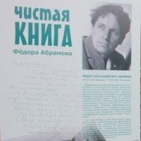ЛИТЕРАТУРНАЯ ПРЕМИЯ  им. Фёдора Абрамова