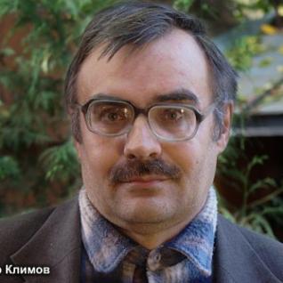 Александр КЛИМОВ